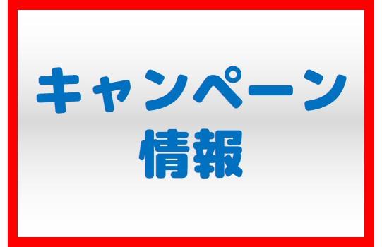 紹介特典キャンペーン開始のお知らせ